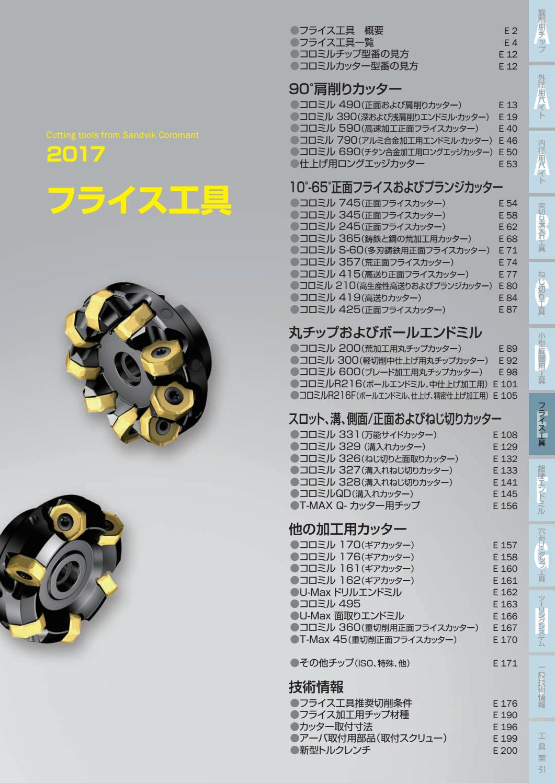 SANDVIK 10 x R390-11 T3 20E-MM 2030