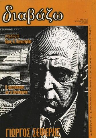 Τεύχος 410 by Diavazo.gr - issuu 27280e9b6a3