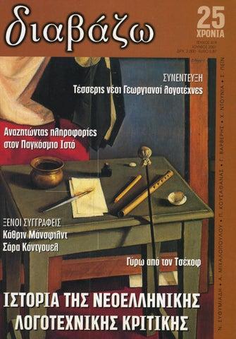 687f95d58e5 Τεύχος 419 by Diavazo.gr - issuu