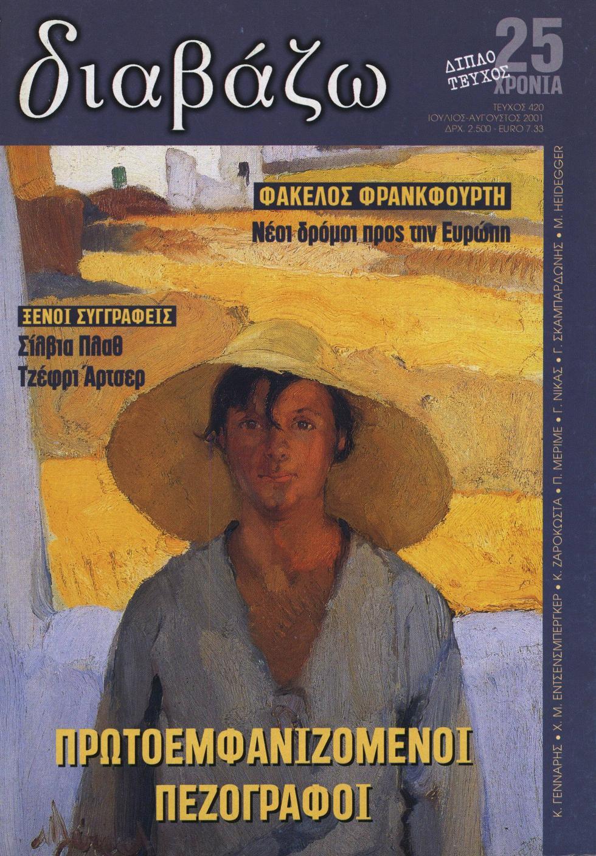 1f05f79408 Τεύχος 420 by Diavazo.gr - issuu