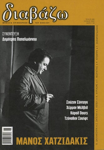 Τεύχος 430 by Diavazo.gr - issuu ebc05b05191