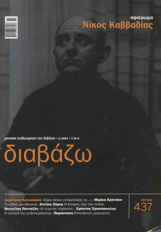 53ccab395371 Τεύχος 437 by Diavazo.gr - issuu