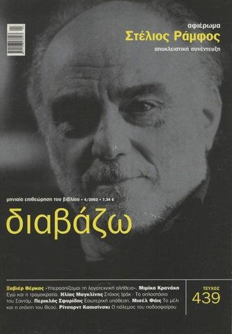 Τεύχος 439 by Diavazo.gr - issuu 2f04f1b112f