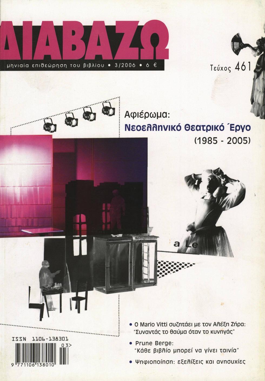 a52332f5c7 Τεύχος 461 by Diavazo.gr - issuu