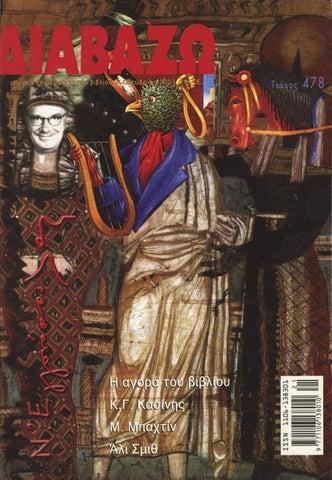 Τεύχος 478 by Diavazo.gr - issuu 5d8416dd68d