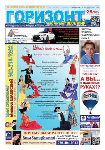Горизонт 28 905 by Gorizont Russian Newspaper - issuu f20e80d25df