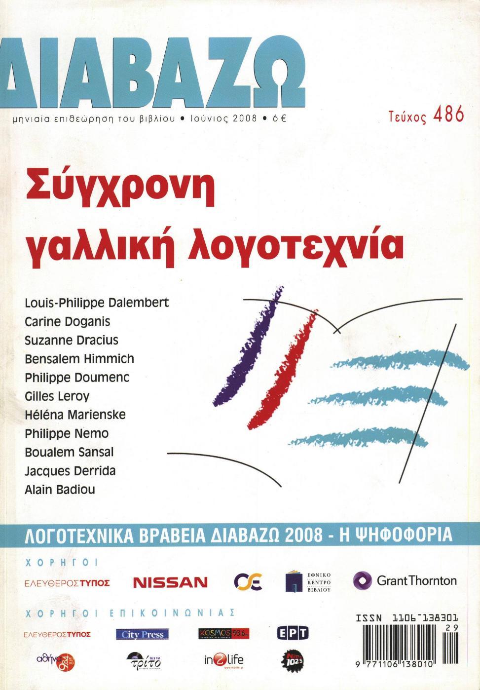 Τεύχος 486 by Diavazo.gr - issuu dddad7d98e3