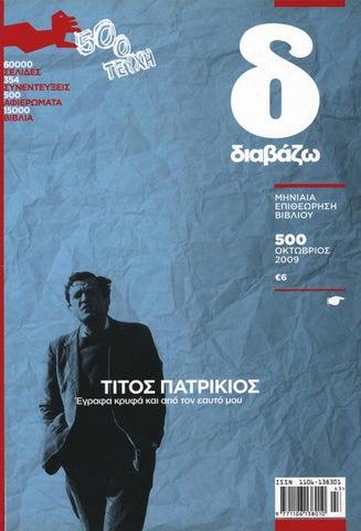 92d55ecafea Τεύχος 500 by Diavazo.gr - issuu