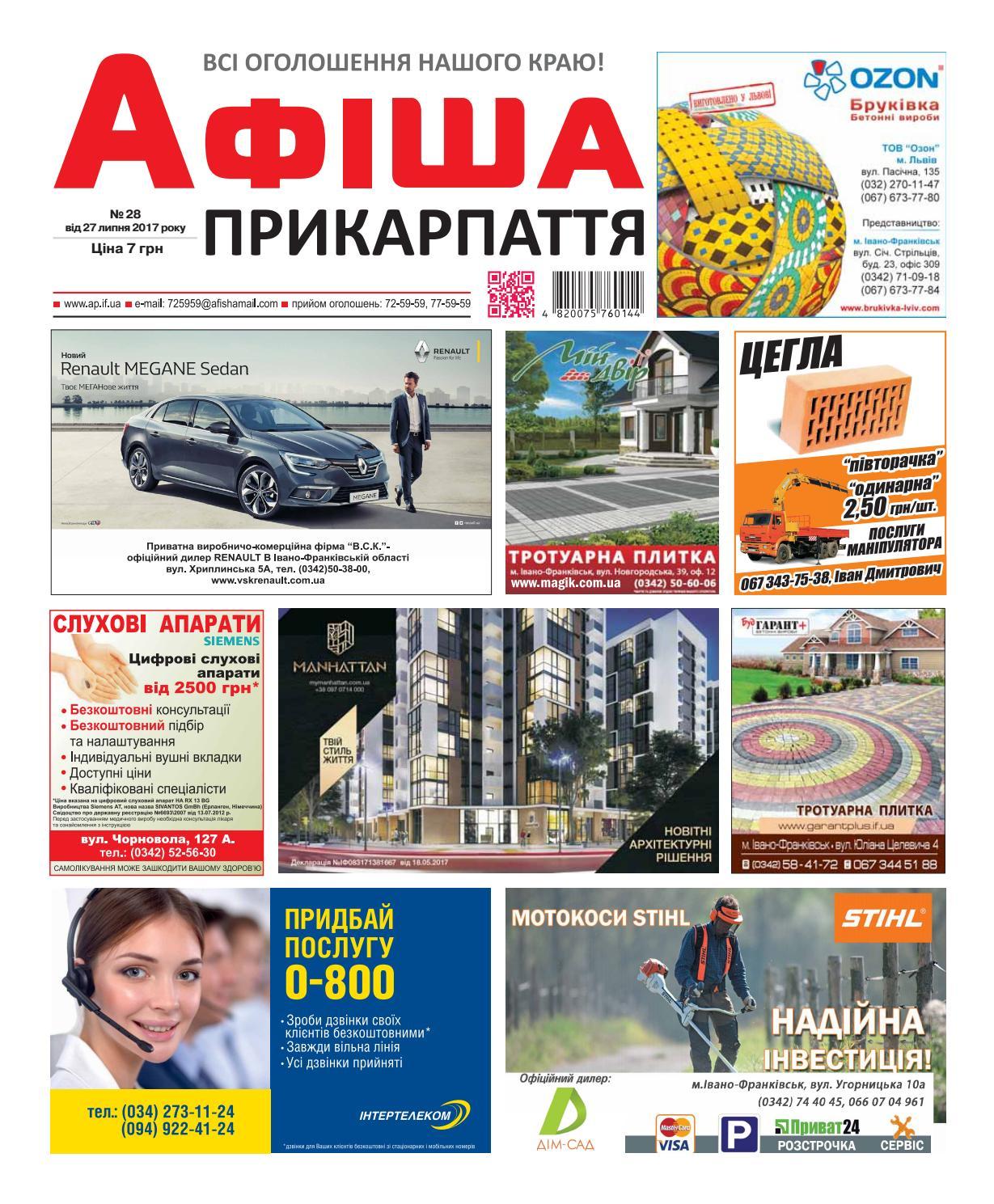 Афіша Прикарпаття 28 by Olya Olya - issuu a5370d0776dc6