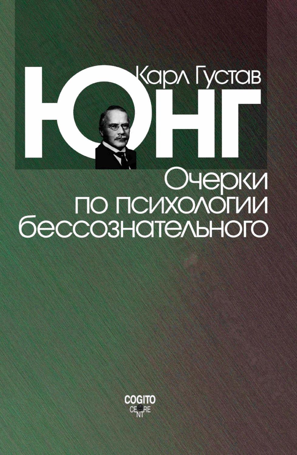 КАРЛ ГУСТАВ ЮНГ КНИГИ СКАЧАТЬ БЕСПЛАТНО