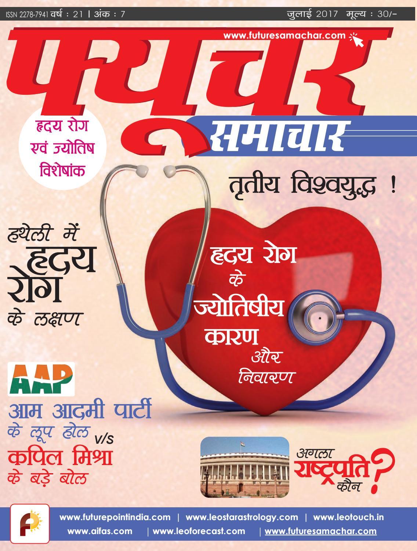 Future Samachar July 2017 New by Future Samachar - issuu