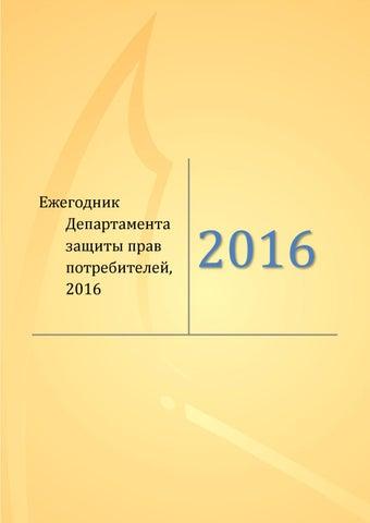 9202d384fe6ca Eжегодник Департамент защиты прав потребителя 2016 by Eesti ...