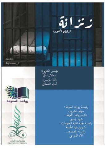 3799f8bfb ملخص كتاب زنزانة by Rawafed knowledge - issuu