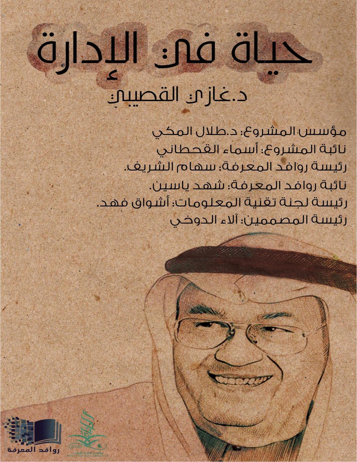 ملخص كتاب حياة في الادارة By Rawafed Knowledge Issuu