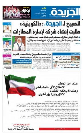 a936a7887aced عدد الجريدة 06 يوليو 2017 by Aljarida Newspaper - issuu