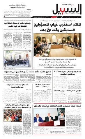 ce74bce14 عدد الأحد 30 تموز 2017 by Assabeel Newspaper - issuu