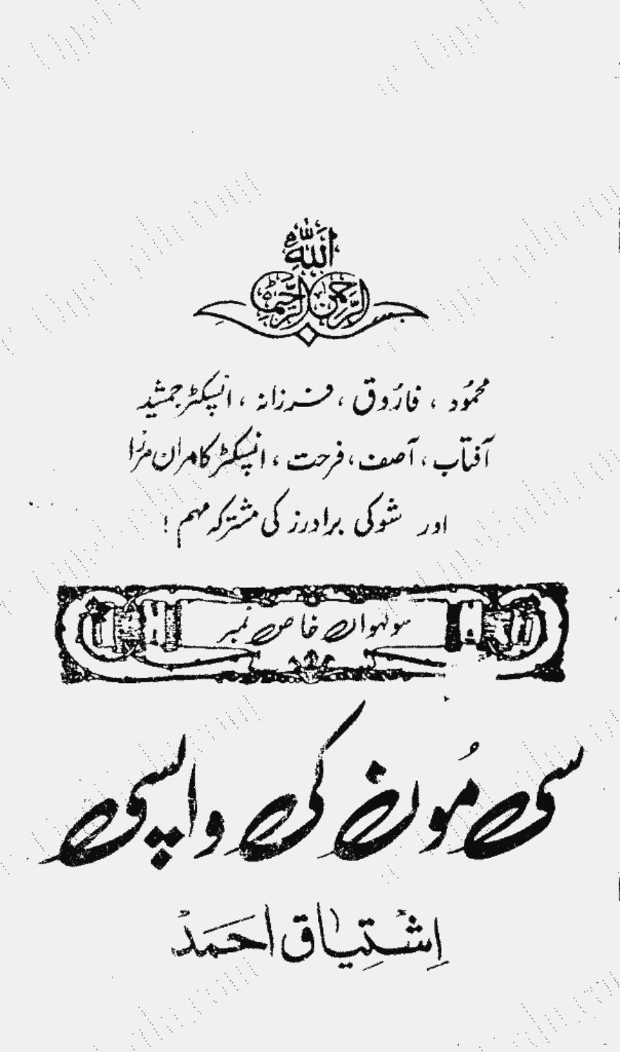 Ishtiaq Ahmed Novel Pdf