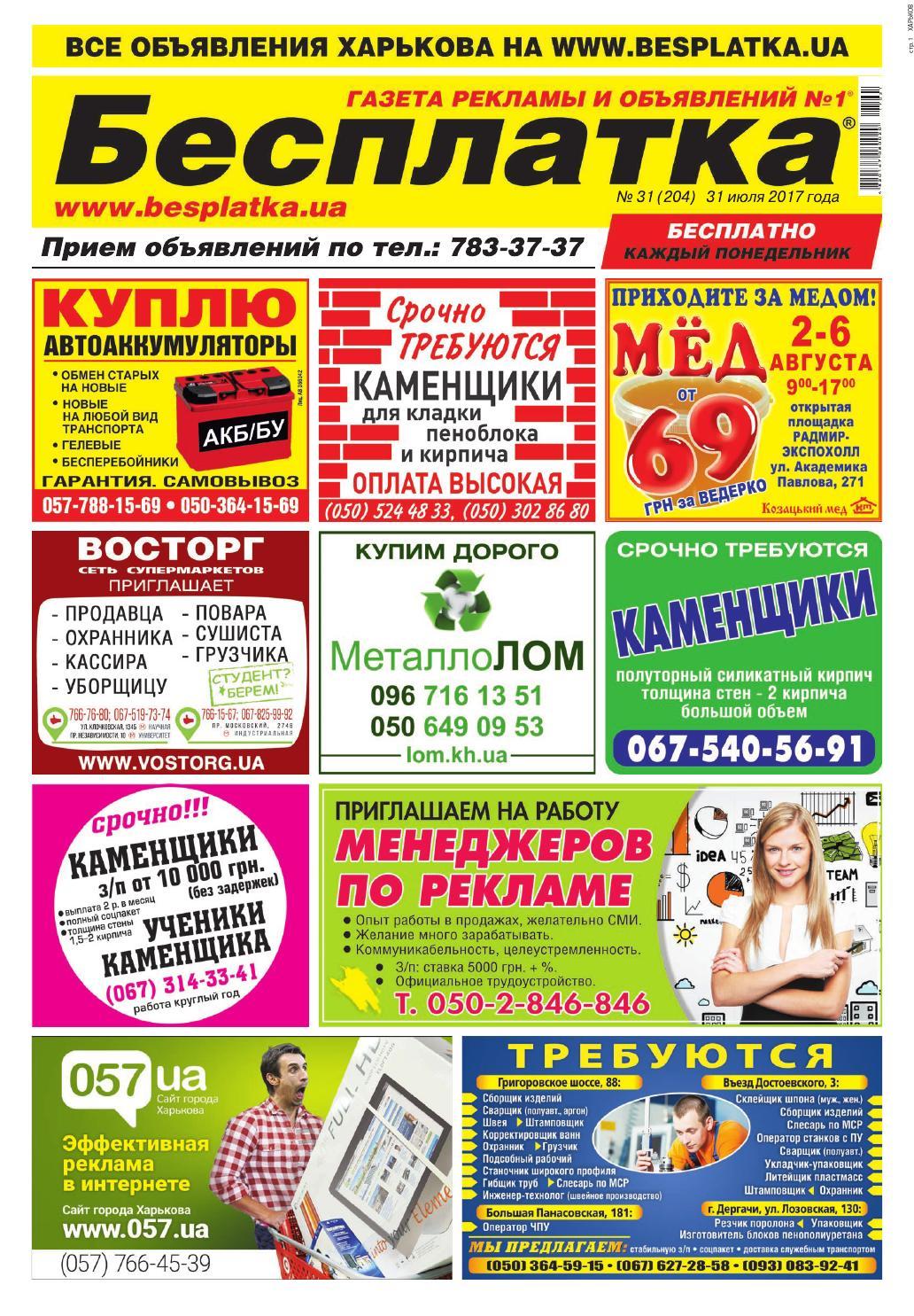 Besplatka  31 Харьков by besplatka ukraine - issuu 3c7367059e5