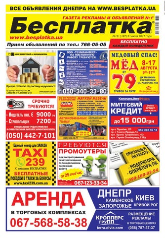Besplatka  31 Днепр by besplatka ukraine - issuu d2bd38730a3