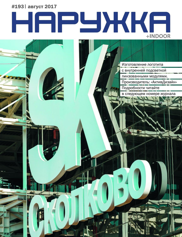 75bc54c94aef Журнал НАРУЖКА №193, август 2017 by R&D Communications - issuu