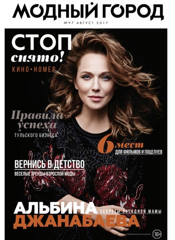 Модный город №97  Август 2017 by Газета