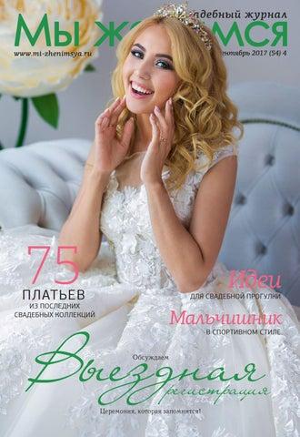 96f753eebbe962f Свадебный журнал