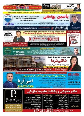 ce63898d5 Nayab Issue #159 by nayab magazine - issuu