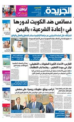 05ec5bf19d529 عدد الجريدة الخميس 03 أغسطس 2017 by Aljarida Newspaper - issuu