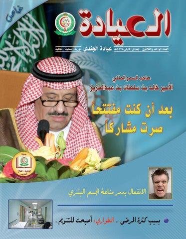 9465de38e Nature - الطبعة العربية - العدد 35 - يأكل الجذوع والأوراق by iReadPedia -  issuu