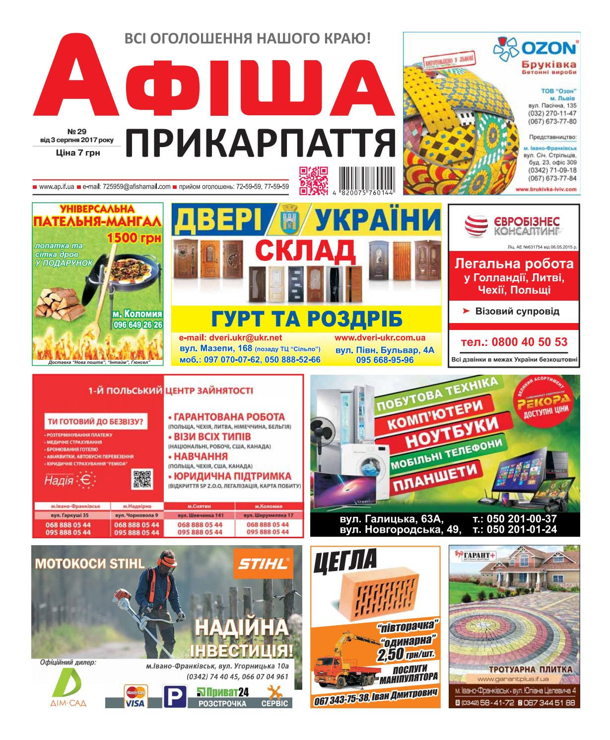 Афіша Прикарпаття 29 by Olya Olya - issuu 1a229afef87cd