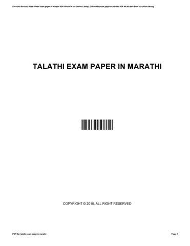 Talathi Exam Paper Pdf