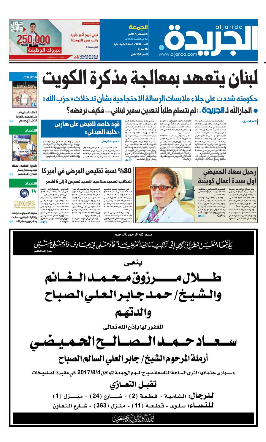 4d0a19174b608 عدد الجريدة الجمعة 4 أغسطس 2017 by Aljarida Newspaper - issuu