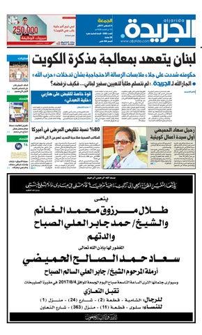 6225c35604c0b عدد الجريدة الجمعة 4 أغسطس 2017 by Aljarida Newspaper - issuu