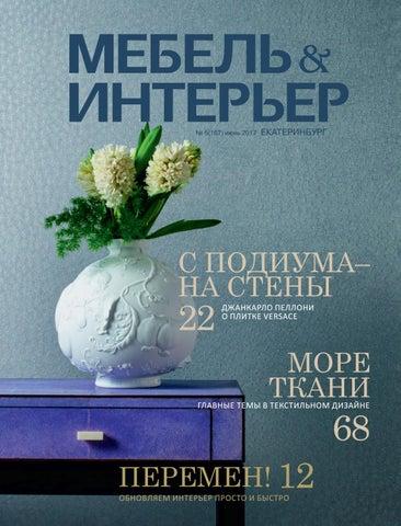 88371d6a75dc Мебель Интерьер Екатеринбург №6 (167) by Мебель   Интерьер - issuu