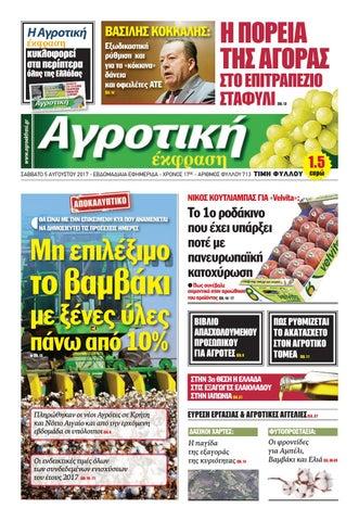 ea3b2dfbc528 713 agrotiki ekfrasi by agrotikiekfrasi - issuu