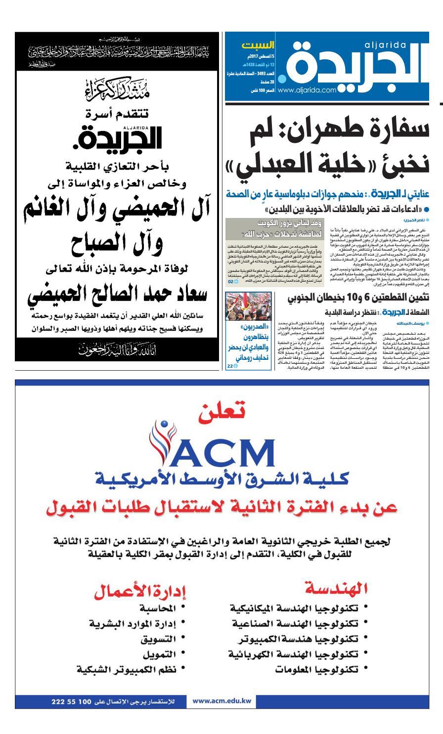 1741d6dae عدد الجريدة 5 أغسطس 2017 by Aljarida Newspaper - issuu