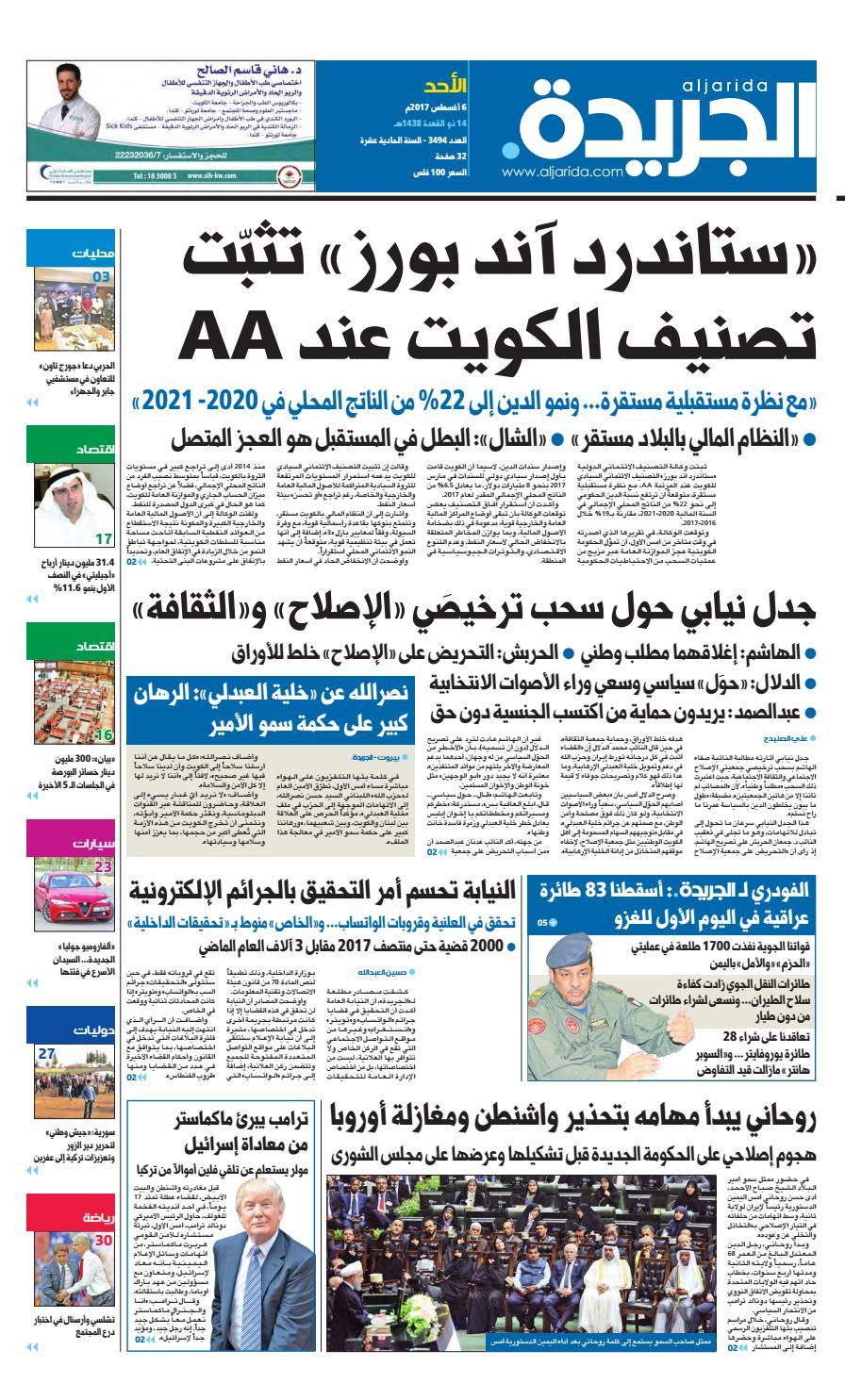 5bf6caa4a عدد الجريدة الأحد 6 أغسطس 2017 by Aljarida Newspaper - issuu