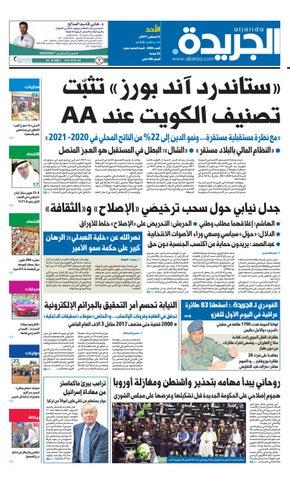 165317ea3 عدد الجريدة الأحد 6 أغسطس 2017 by Aljarida Newspaper - issuu