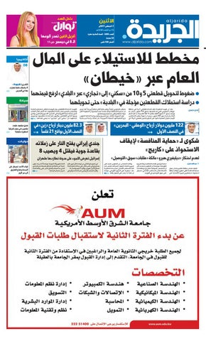 fb4f62725 عدد الجريدة الأثنين 7 أغسطس 2017 by Aljarida Newspaper - issuu