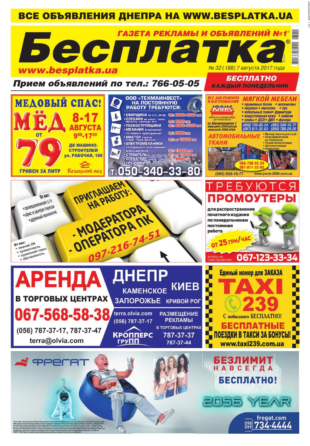 Besplatka  32 Днепр by besplatka ukraine - issuu ce3332722fb44