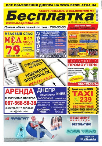 d3a3f237f2b5 Besplatka  32 Днепр by besplatka ukraine - issuu