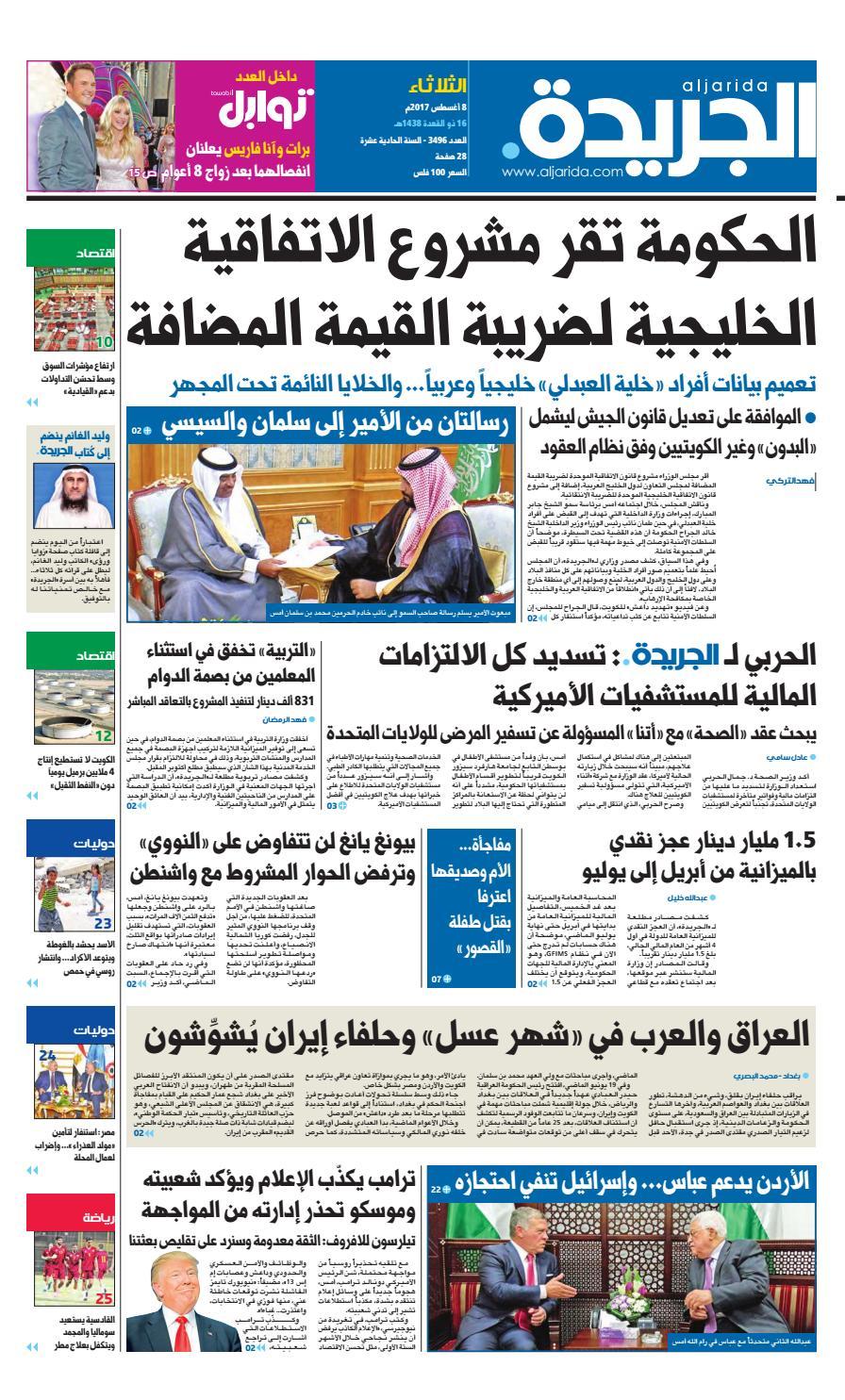 326e39d09 عدد الجريدة الثلاثاء 8 أغسطس 2017 by Aljarida Newspaper - issuu