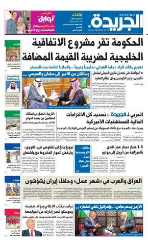 b0923ac0b عدد الجريدة الثلاثاء 8 أغسطس 2017 by Aljarida Newspaper - issuu