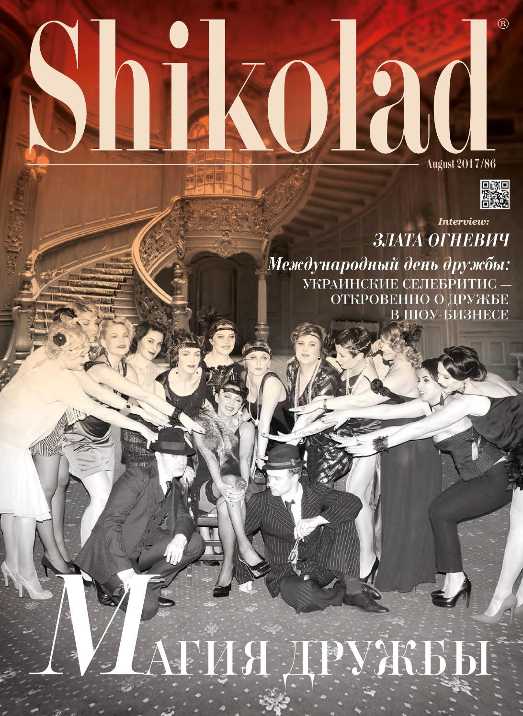 58baa594e4b4 Shikolad Aug 2017 | 86 by Shikolad Magazine - issuu