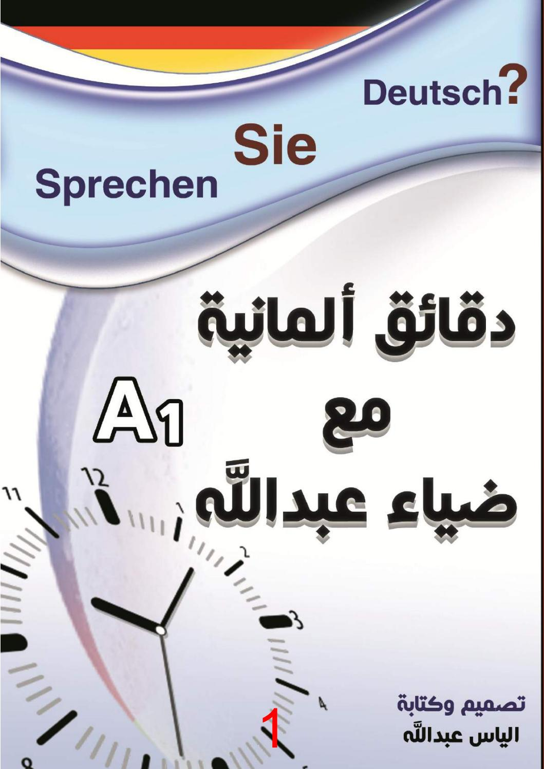 A1 By Faroqmahmud Issuu