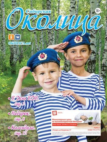 2c369bd27cb2 30 okolica by Sibirskaya okolica - issuu