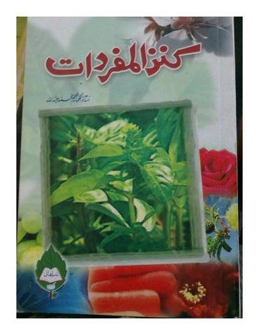Kitab Ul Mufradat Urdu Book