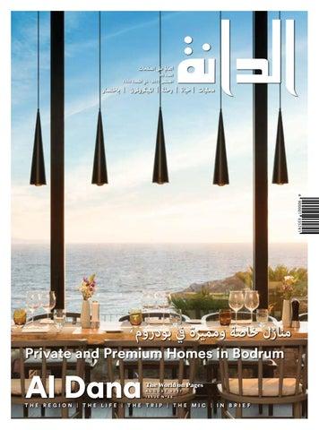 dc5ccc7b4cb4c Al Dana Magazine