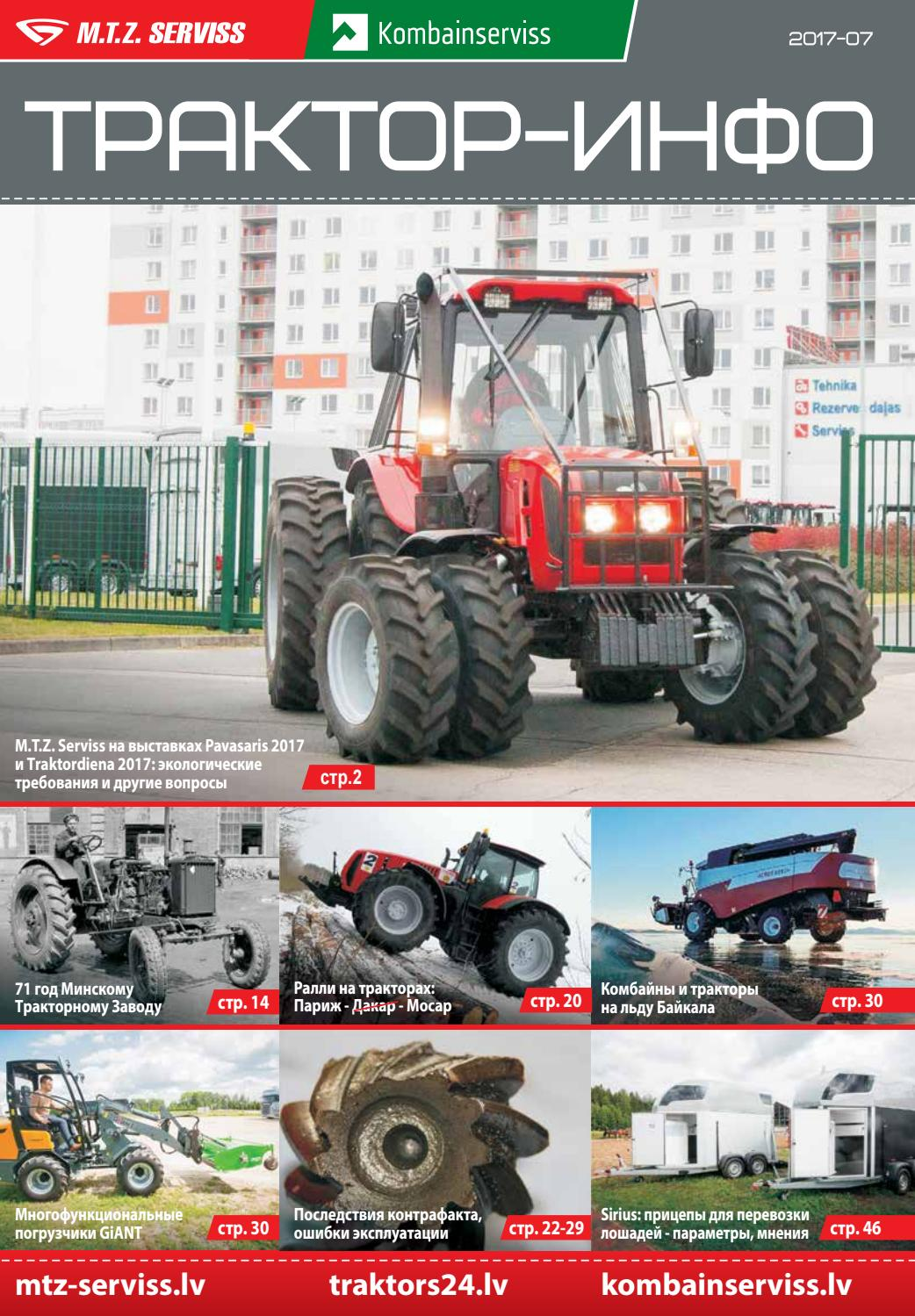 Нормо часа трактора стоимость в 24 часа телефонов ломбард москве для