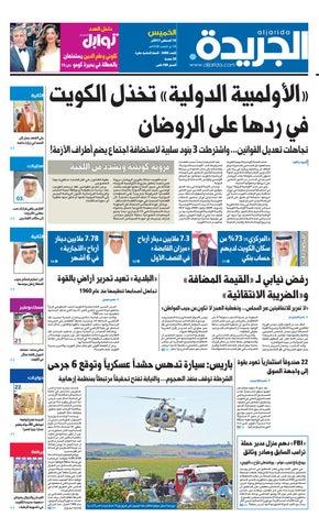 cec3bdf45 عدد الجريدة 10 أغسطس 2017 by Aljarida Newspaper - issuu